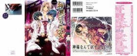 Cocksucker Kannabi no Miko Vol.1 Flash