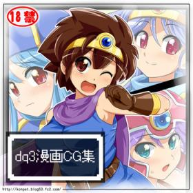 dq3 Manga CG-shuu
