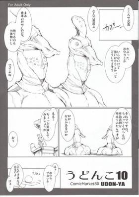 Udonko Vol.10