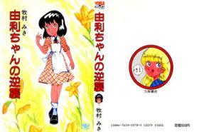 Yuri-chan no Gyakushuu