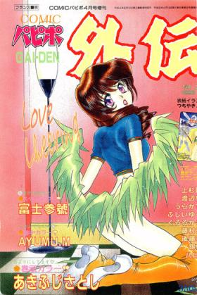 COMIC Papipo Gaiden 1996-04 Vol.21