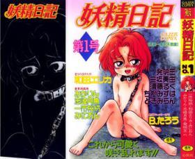 Yousei Nikki No. 1