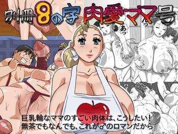 Free Fuck Bessatsu 8 no Jiniku ai Mama gou Free Amateur Porn