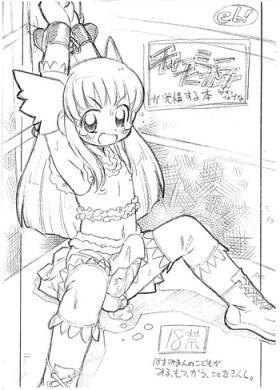 chatakakoga hatuzyou suru hon