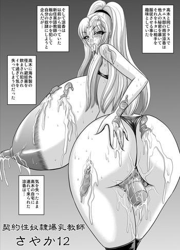 Keiyaku Sei Dorei Bakunyuu Kyoushi Sayaka 12