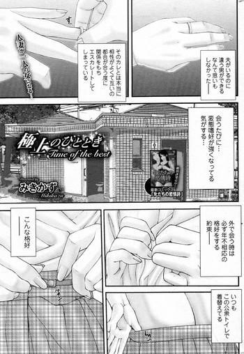 Gokujou no Hitotoki