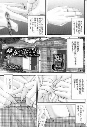 3way Gokujou no Hitotoki Sapphic