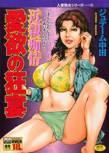 Kinshin Chijou - Aiyoku no Kyouen