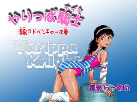 Yarippa-Knight — Onsen Adventure no Maki