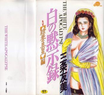 Shiro no Mokushiroku Vol. 3 - Reisai Miho Hen