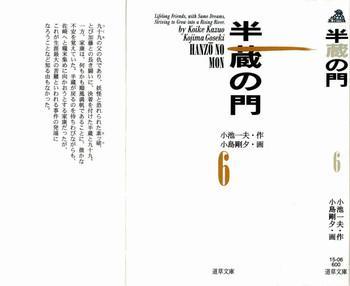 Hanzou no Mon Vol.6