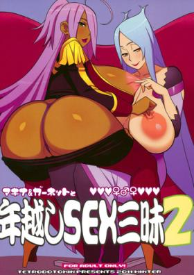 Machina & Garnet to Toshikoshi SEX Zanmai 2   Makina and Garnet's New Year's SEX Party 2