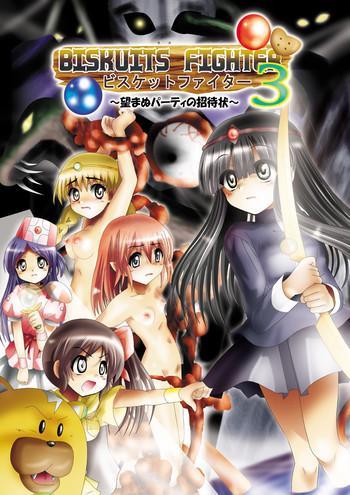 BISKUITS FIGHTER 3 Nozomanu Party no Shoutaijou