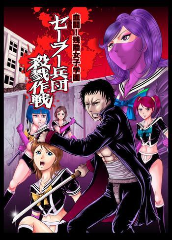 Kettou! Zankoku Joshi Gakuen Sailor Heidan Satsuriku Sakusen Vol. 1