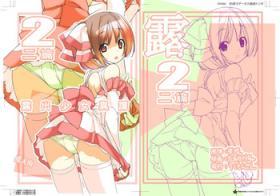 Roshutsu Shoujo Itan 2