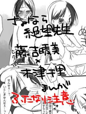 ハルチリ漫画(ふたなり)。