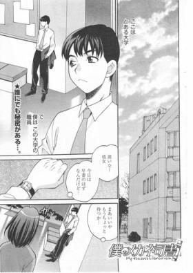 Boku no Megane Shisho