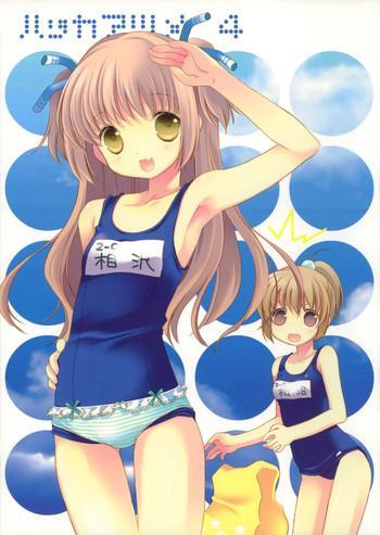 Hakka Atsume 4