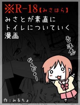 みさとが素直にトイレについていく漫画※R-18