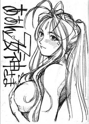 Aan Megami-sama Vol.7