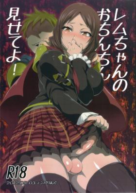 Rem-chan no Ochinchin Misete yo!