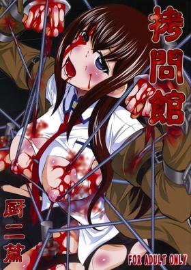 Goumon-kan Chuuni hen | Torture Dungeon