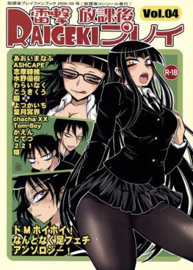 Raigeki Houkago Play Vol. 04