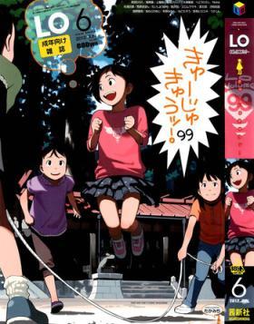 COMIC LO 2012-06 Vol. 99