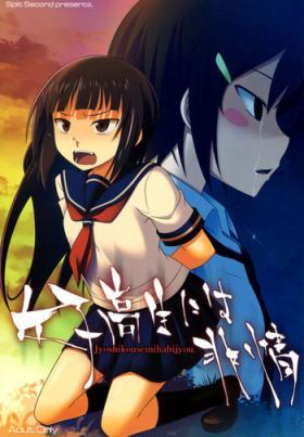 Joshikousei ni wa Hijou | Behaving Heartlessly towards High School Girls