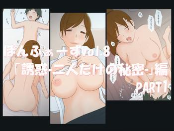 "Ponpharse Vol. 8Futari dake no Himitsu-"" Hen PART1"