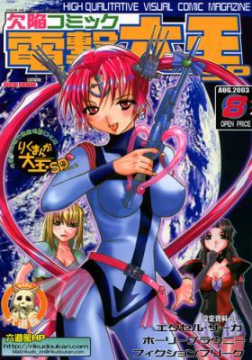 Kekkan Comic Dengeki Rokuou SP2