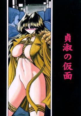 Teishuku No Kamen | Mask Of Chastity