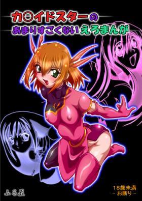 Kaleido Star no Amari Sugokunai Ero Manga