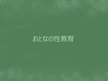 Otona no Seikyouiku