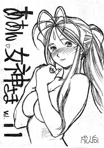 Aan Megami-sama Vol.11