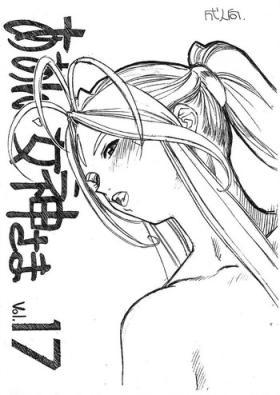 Aan Megami-sama Vol.17