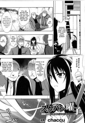 Sukeban Youko Ch. 1-2