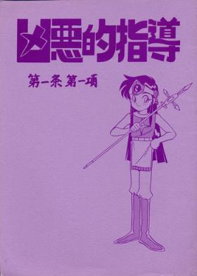 Kyouakuteki Shidou Daiichijou Daikkou