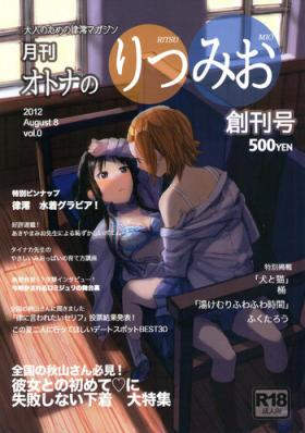Gekkan Otona no RitsuMio Soukangou   Monthly Issue - First Release of Mio and Ritsu for Adults