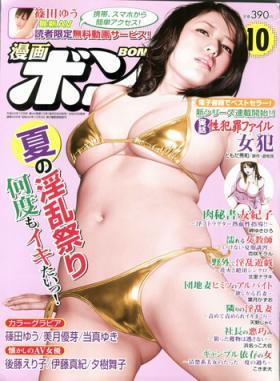 Manga Bon 2012-10