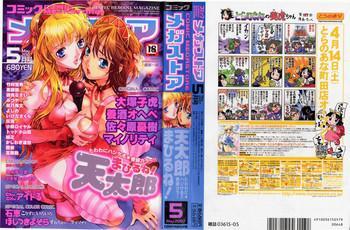 Comic Megastore 2007-05