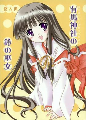 Arima Jinja no Suzu no Miko
