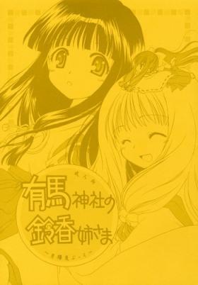 Arima Jinja no Suzuka Onee-sama