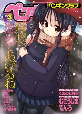 COMIC Penguin Club 2012-03 Vol.307
