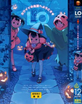 COMIC LO 2012-12 Vol. 105