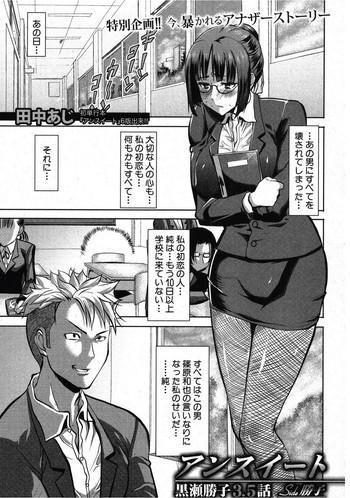 UnSweet Kurose Katsuko 3.5 wa Side Katsuko