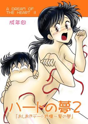 """Heart no Yume 2 """"Oshioki Date Kikiippatsu no Maki"""""""