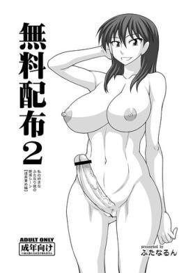 Muryou Haifu 2