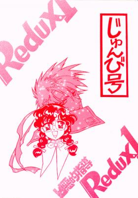 Kyouakuteki Shidou Redux 1 Junbigou