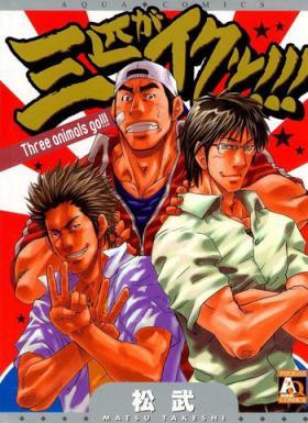 Sanbiki ga Iku!!! - Three animals go!!!